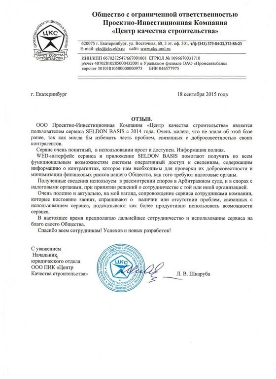 ооо проектно инвестиционная компания центр качества строительства спокойное заявление